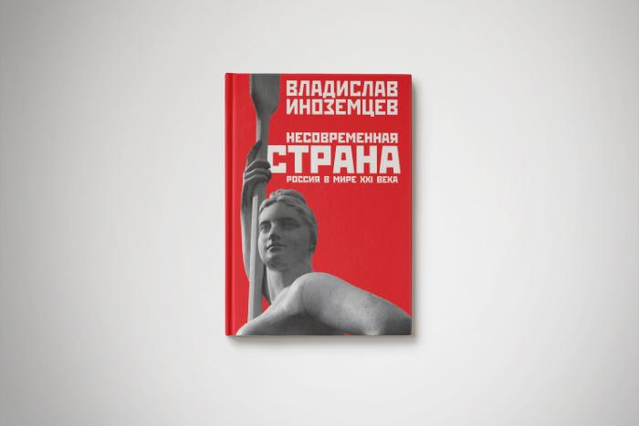 Чтение на «Бумаге»: почему в России не будет модернизации? Отрывок из книги Владислава Иноземцева «Несовременная страна»