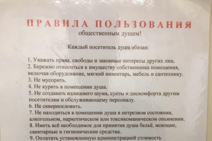 Не петь и не сквернословить: вот какие правила поведения установлены в душе поезда Москва — Петербург