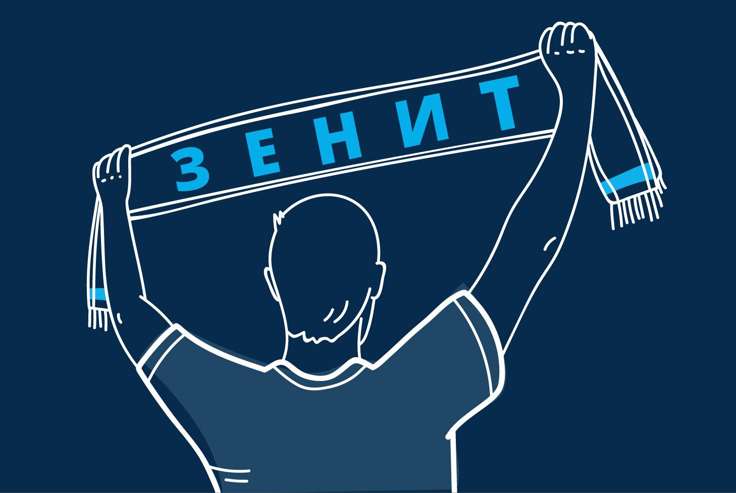 Один из первых фанатов Ленинграда рассказывает, как в городе начали болеть за «Зенит»