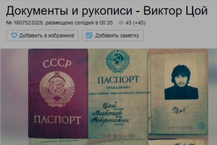Петербуржец выставил на продажу паспорт и рукописи Виктора Цоя. Он говорит, что музыкант забыл вещи у него дома
