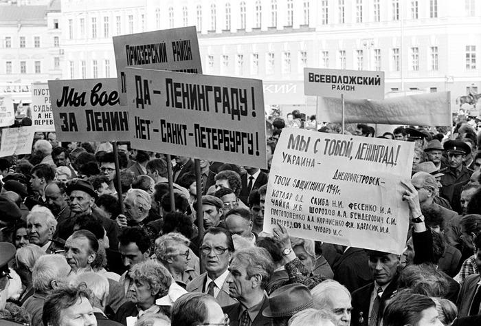 Как 27 лет назад Ленинград переименовали в Петербург и почему город чуть не остался с советским названием