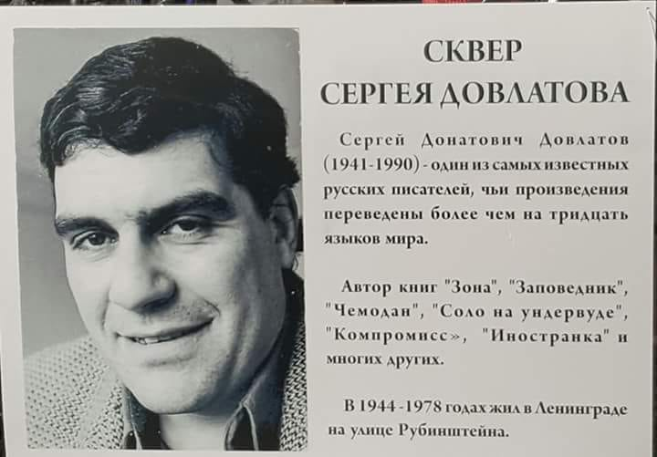 В сквере Довлатова установили памятную доску в честь писателя