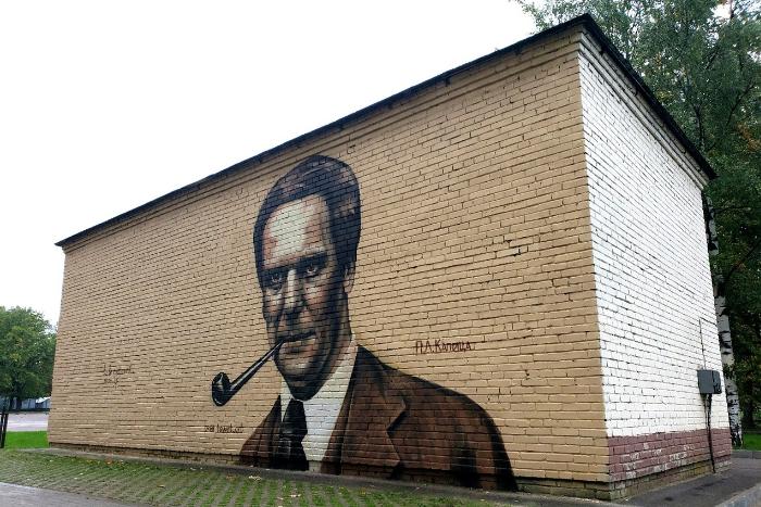 На территории Политеха появилось граффити с портретом ученого Петра Капицы