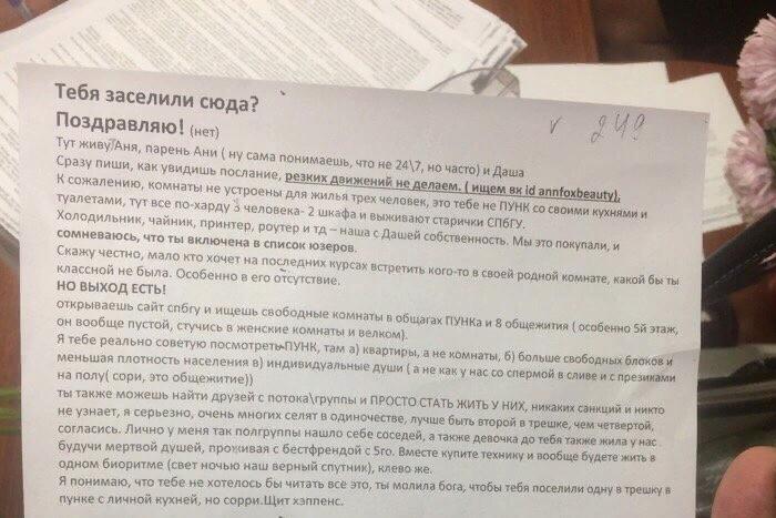 «Тут всё по харду, выживают только старички»: на «Дваче» рассказали про студенток СПбГУ, которые потребовали от новой соседки переселиться и запретили ей пользоваться техникой