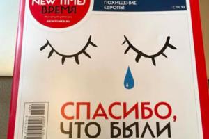 Журнал The New Times объявил сбор средств на выплату штрафа в 22 млн рублей. За первые сутки собрали больше 4 млн
