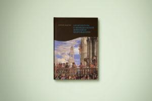 Чтение на «Бумаге»: отрывок из диссертации Сергея Бодрова о живописи Возрождения, которую он защитил после съемок в фильме «Брат»