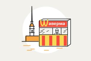 Как в Петербурге появилась шаверма и чем она отличается от московской, израильской и турецкой? Рассказывает историк кулинарии