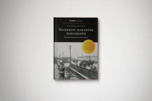 Чтение на «Бумаге»: почему Петербург накануне революции был мужским городом, в каких районах обитали нищие и как рабочие становились хулиганами