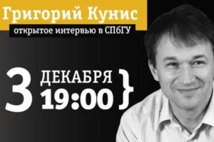 В СПбГУ пройдет открытое интервью Григория Куниса. Он основал сервис доставки продуктов iGooods и руководил газетой The St. Petersburg Times