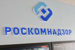 Роскомнадзор начал проверку BBC в ответ на претензии британского медиарегулятора к Russia Today