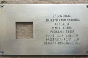 Смольный попросил признать незаконной установку табличек памяти с именами репрессированных. На них пожаловался экс-помощник Милонова