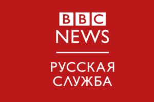 Роскомнадзор нашел в материалах «Би-би-си» транслирование «идеологических установок» террористов