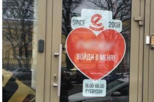 УФАС возбудило дело против петербургского заведения Nebar за непристойную рекламу