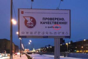 Центр контроля качества вывесил в Петербурге рекламу за 2,8 млн рублей с опечаткой