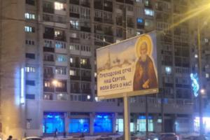 На дорогах Петербурга появились билборды с изображениями святых. Их установили, чтобы снизить количество ДТП