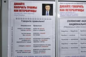 «Давайте получать травмы как петербуржцы»: активисты развесили в метро плакаты о плохой уборке улиц. Предположительно, из-за них полицейские пришли к участнику «Весны»