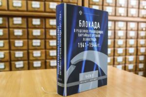 СПбГУ выложил в открытый доступ сборник ранее неизвестных документов о блокаде