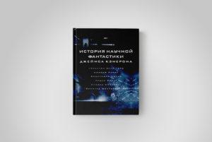 Чтение на «Бумаге»: Джеймс Кэмерон и Кристофер Нолан беседуют о научной фантастике, «Интерстелларе» и роботах-убийцах