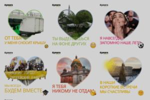 «Бумага» сделала стикерпак для телеграма с петербургскими валентинками. Там есть «сногсшибательная» наледь и сносящий крышу «мост глупости»