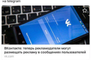 Во «ВКонтакте» произошел массовый сбой. Сообщества и пользователи публиковали одну и ту же запись