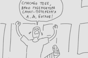 Художник Duran выпустил комикс про петербуржца, сломавшего ногу из-за плохой уборки. Он читает «Улисса» и благодарит Беглова за свободное время
