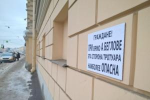 «При врио Беглове эта сторона тротуара наиболее опасна»: активисты повесили на стенах домов таблички об уборке снега