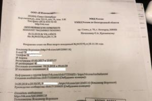 Создатель паблика «Омбудсмен полиции» подал в суд на «ВКонтакте» из-за передачи его персональных данных МВД