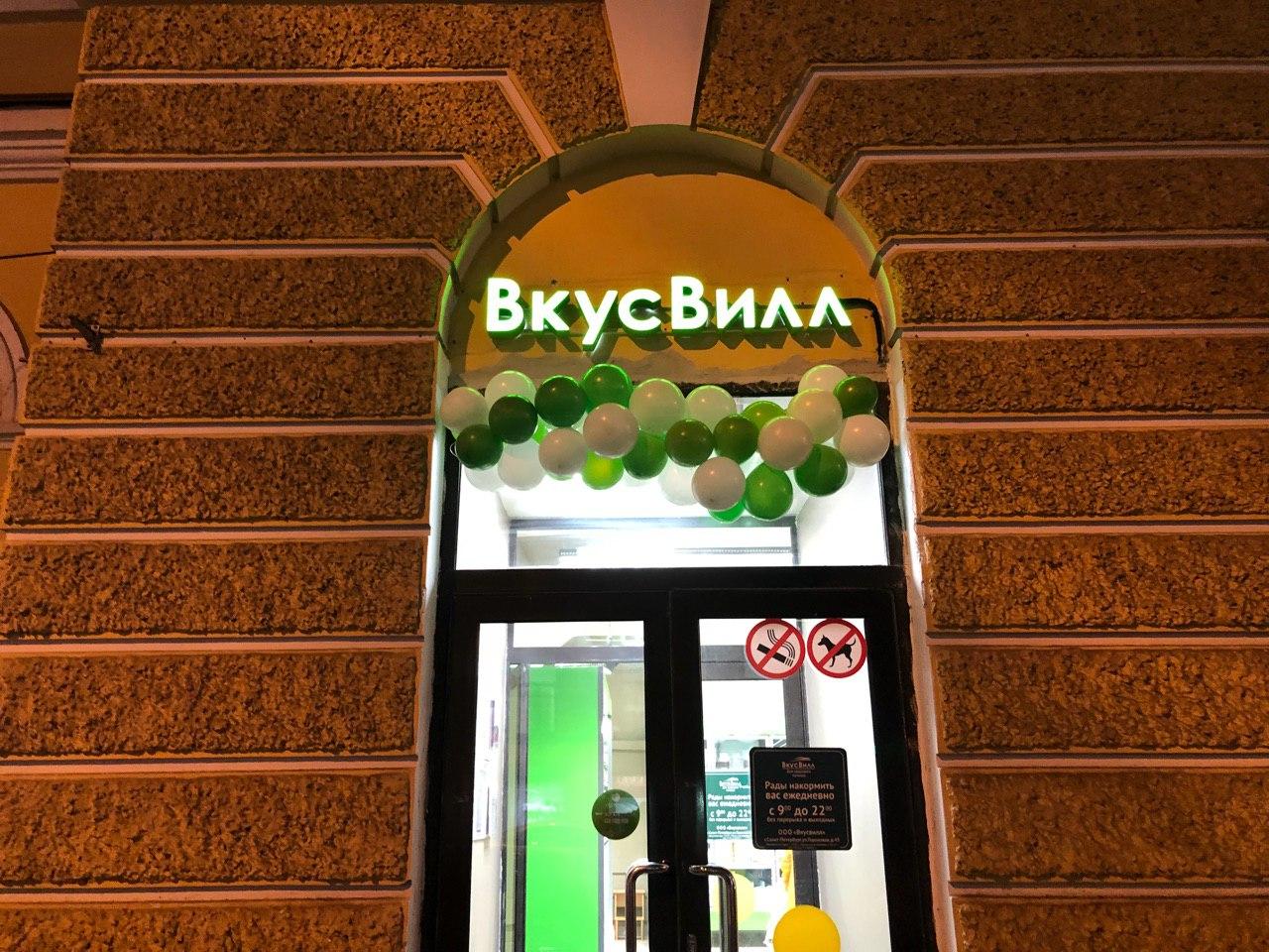 7b5fecefde611 В Петербурге закрылся последний магазин «Диета». На его месте ...