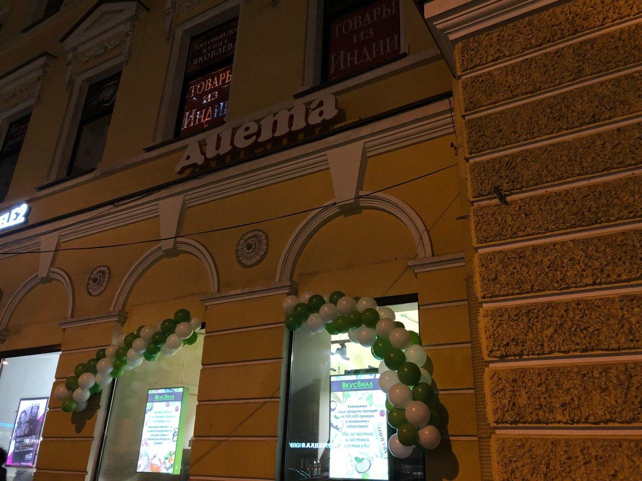 ee9e9995e4c09 В Петербурге закрылся последний магазин «Диета». На его месте работает  «ВкусВилл»