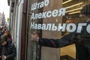 Полиция пришла в петербургский штаб Навального и задержала одного из сотрудников