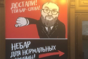 Петербургский бар на Ломоносова вывесил плакат с Милоновым «Достали! Гей-бар — слева». Чтобы «поддержать традиционные ценности»