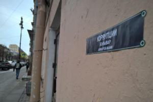 На петербургских улицах повесили таблички «Бульвар коррупции» и «Тупик патриотизма». Это акция против названий объектов в честь Путина и Кадырова