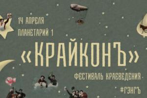 В Петербурге пройдет фестиваль краеведения «Крайкон». Деньги от продажи билетов пойдут на уборку парадных