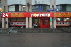 До конца апреля в Петербурге закроется более 30 магазинов «Полушки» и «Лайма». Они перейдут X5 Retail Group, пишет «Коммерсант»