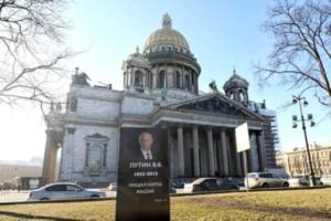 В Петербурге суд на девять суток арестовал активистов за установку таблички в виде надгробия Путину