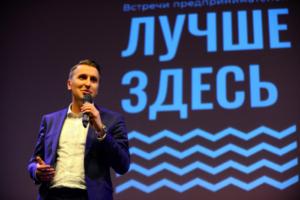 На Новой сцене пройдет встреча петербургских предпринимателей «Лучше здесь». Если вы занимаетесь бизнесом в Петербурге — мы будем рады вас пригласить