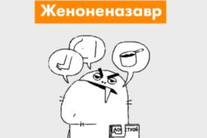 Петербургские активистки выпустили карточки о профилактике сексизма на работе. Они изобразили проблемы женщин в виде монстров