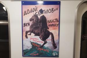 В петербургском метро появились плакаты с критикой Беглова. На них изображен Медный всадник с лопатой вместо головы
