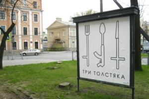 В Петербурге появился новый стрит-арт от Миши Маркера «Трапеза». С полицейской дубинкой вместо вилки и автоматом вместо ложки