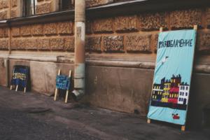 На улице Репина появилась временная выставка стрит-арта. Работы сделаны из остатков от производства поясных сумок