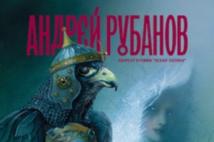 Премию «Нацбест» получил Андрей Рубанов с романом «Финист — ясный сокол»