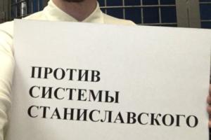 Руководителя петербургского «Театра. На Вынос» задержали на Красной площади. Он стоял с плакатом «Против системы Станиславского»