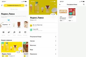 «Яндекс» начал тестировать сервис доставки продуктов с ценами, «как в обычных магазинах». Заказы выполняют за 15 минут