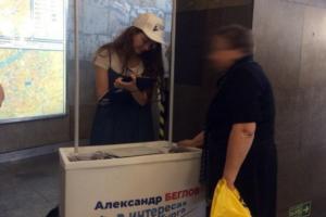 Кандидатам в губернаторы Петербурга разрешили собирать подписи в метро. Ранее там стояли только точки Беглова
