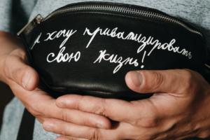 В Петербурге создали поясные сумки из экокожи с цитатами студентов центра «Антон тут рядом»
