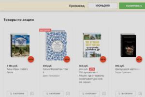 В интернет-магазине «Эксмо» продают книги со скидкой до 50 %