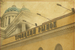 Троицкий рынок в Петербурге могут снести ради постройки многоэтажного жилого дома