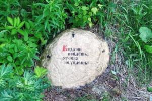 На Парнасе появилась инсталляция «Философский камень». Она посвящена принятию себя