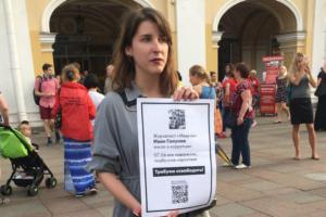 Петербуржцы вышли к Гостиному двору с плакатами в поддержку задержанного журналиста «Медузы»