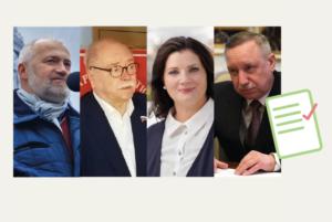 Из кого мы будем выбирать губернатора Петербурга? Главное о Беглове, Бортко, Тихоновой и Амосове